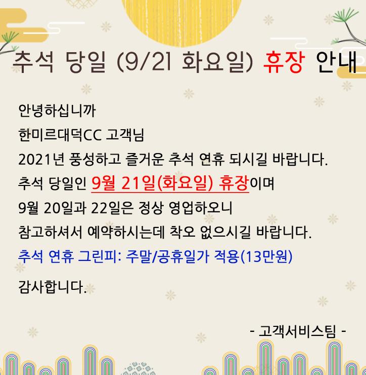 202010903_추석운영안내수정(공지01).jpg