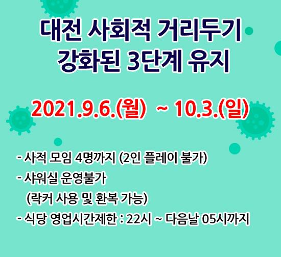 20210907_대전-사회적-거리두기-강화된-3단계-유지(공지).jpg
