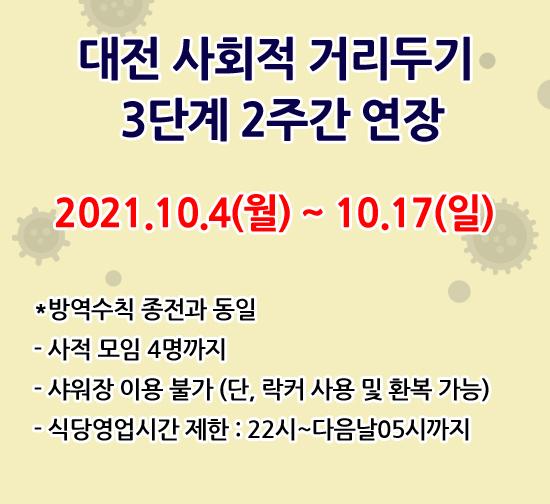 20211005_대전-사회적-거리두기-강화된-3단계-유지(공지).jpg